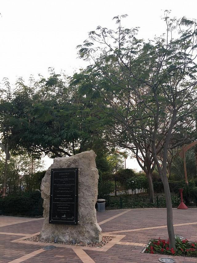 #حديقة الاميرة سبيكة #park