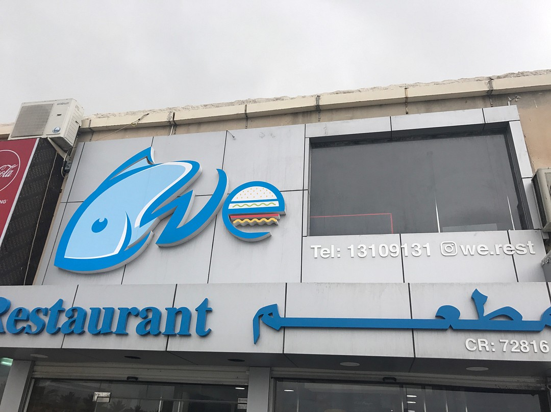 #we_restaurant يوجد مكان للعائلات و أكله جداً لذيذ @ We Restaurant - Bahrain