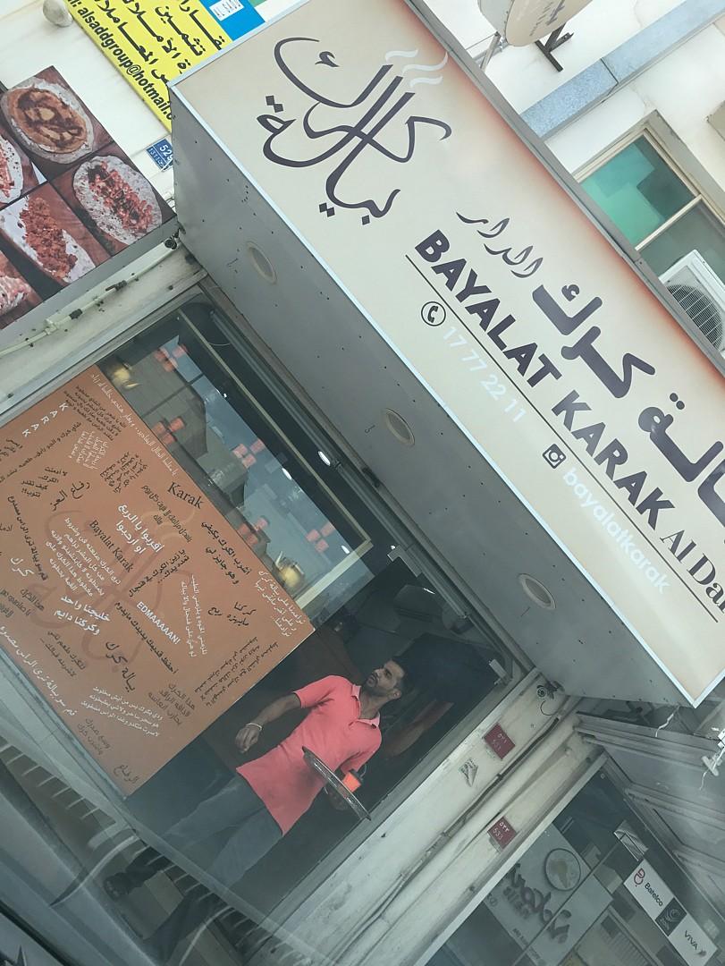 Bayalat karak al Dar - Bahrain