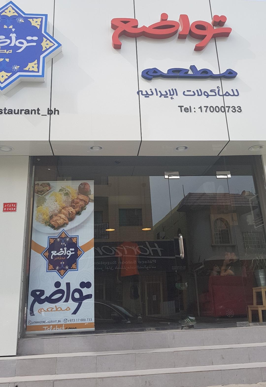 Tawazo Restaurant - Bahrain