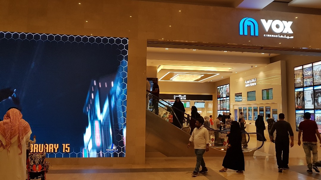 The Avenues Cinemas (VOX) - Bahrain