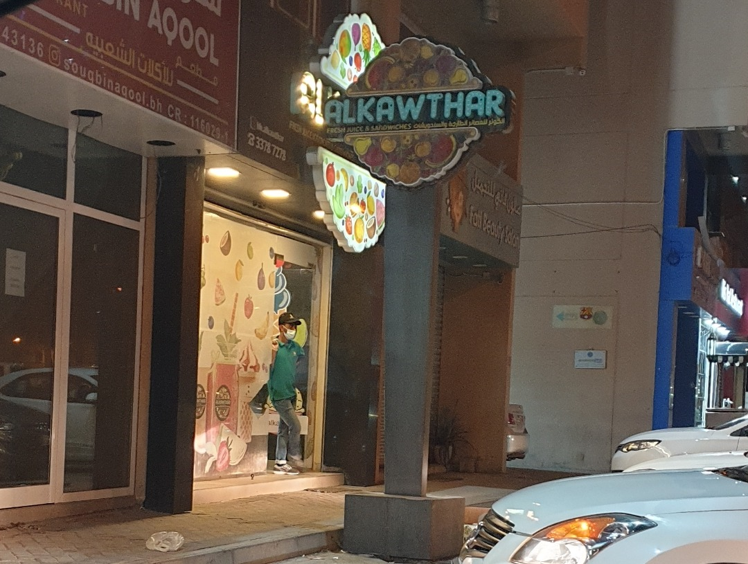 Alkawthar Fresh Juice & Sandwiches - Bahrain