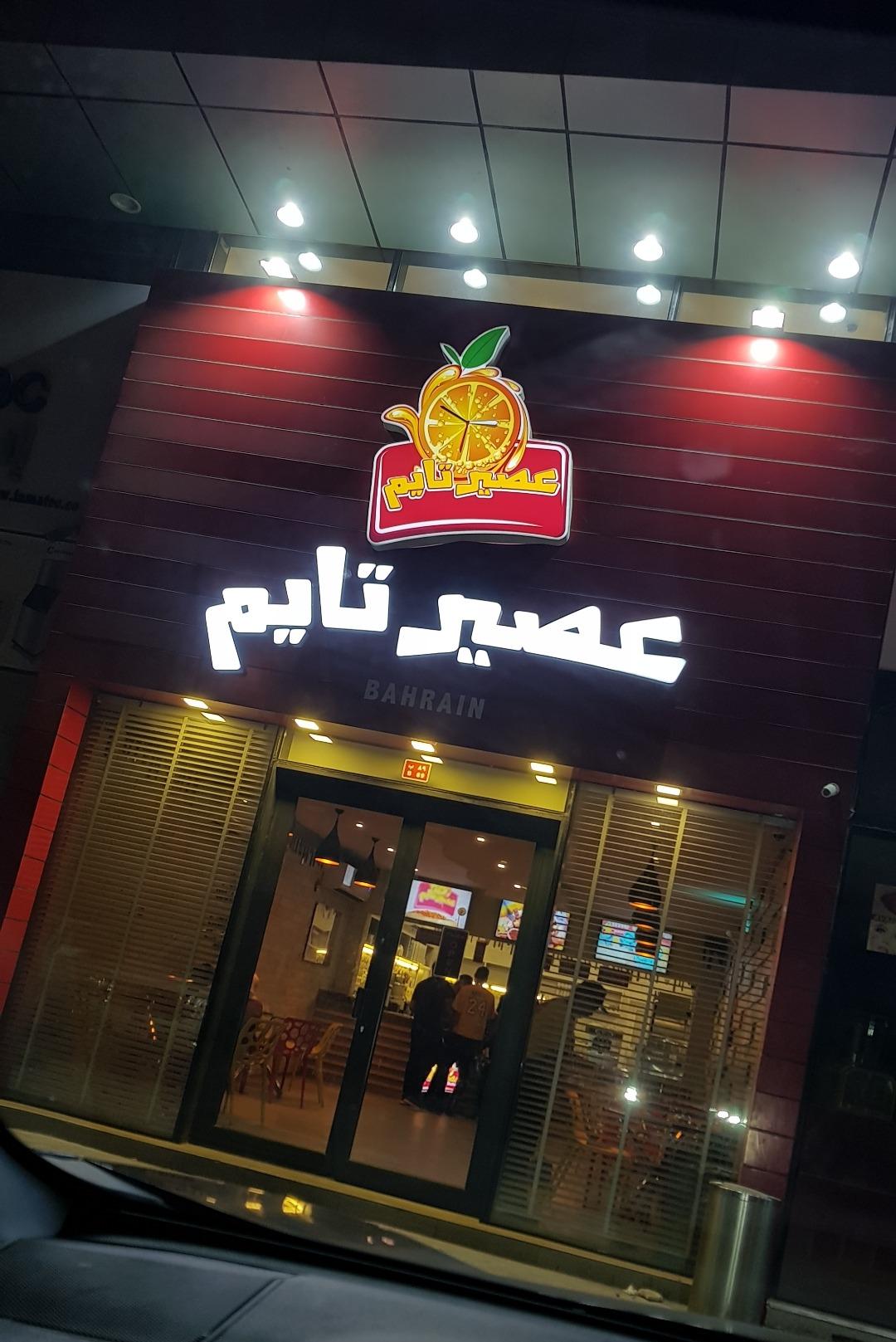 Aseer Time - Bahrain
