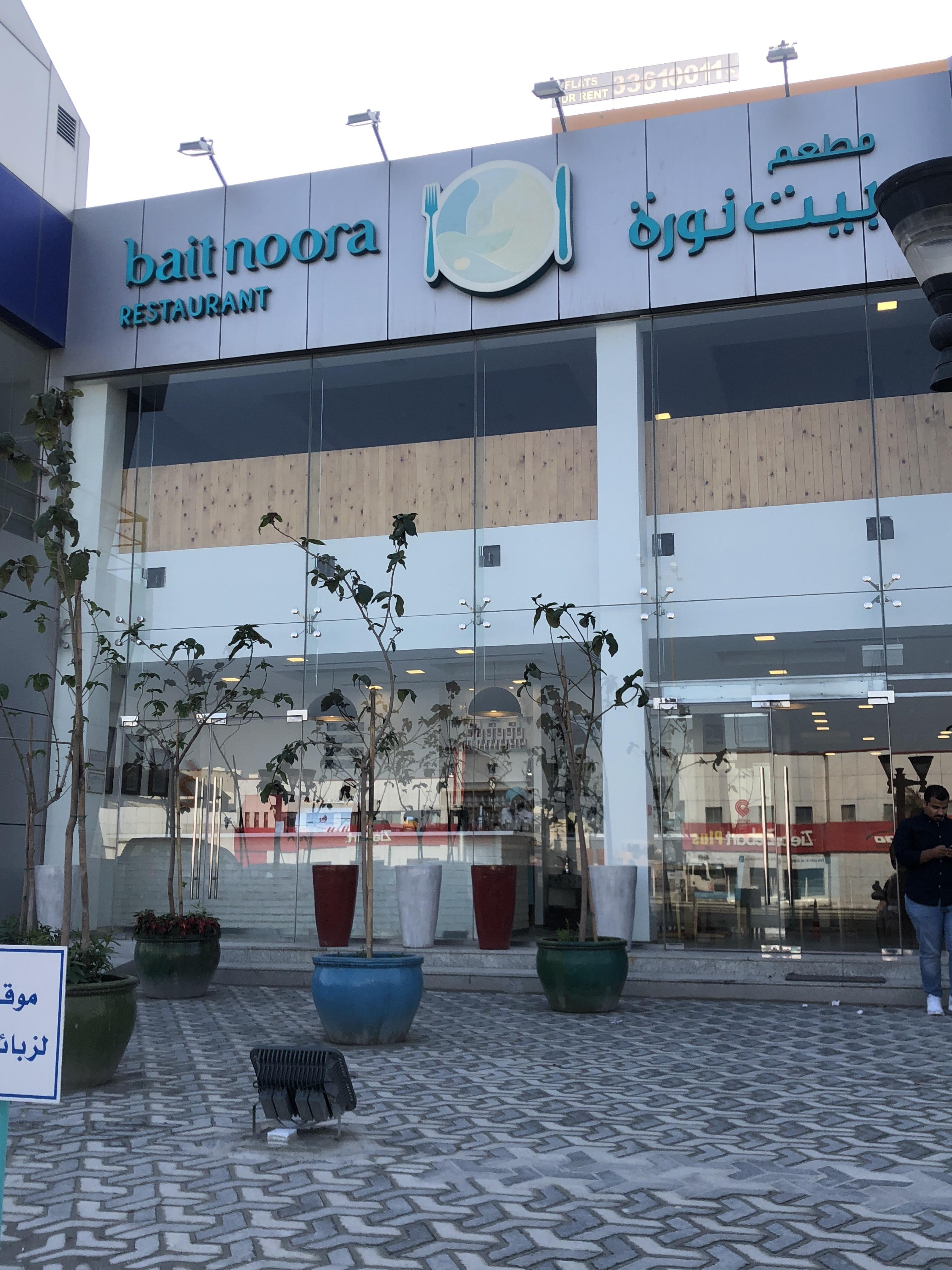 مطعم بيت نورة @ Bait Noora - Bahrain