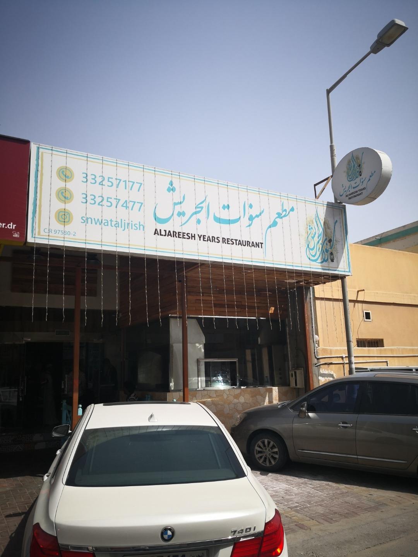 حياكم شغل عدل مدل..... لايك لو سمحت... 😘 @ Sanawat Aljerish   - Bahrain