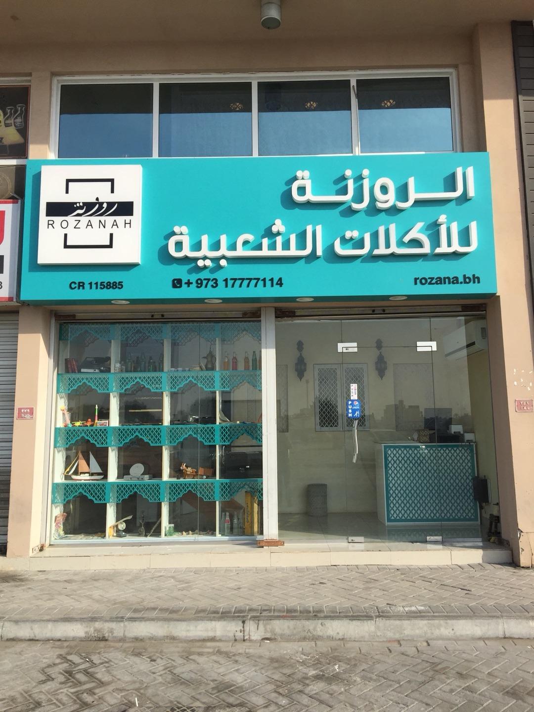 مطعم الروزنه للأكلات الشعبية @ Al Rozanah - Bahrain