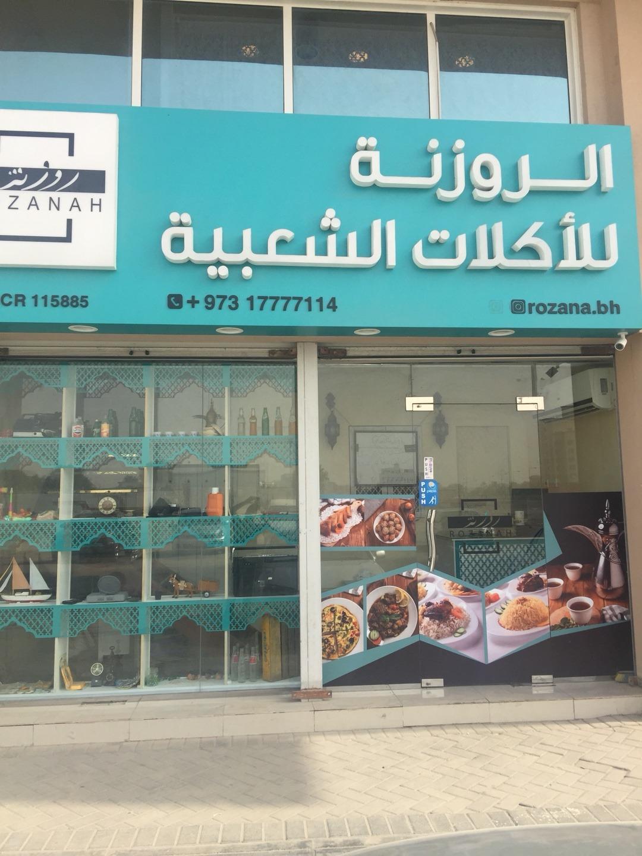 Al Rozanah - Bahrain