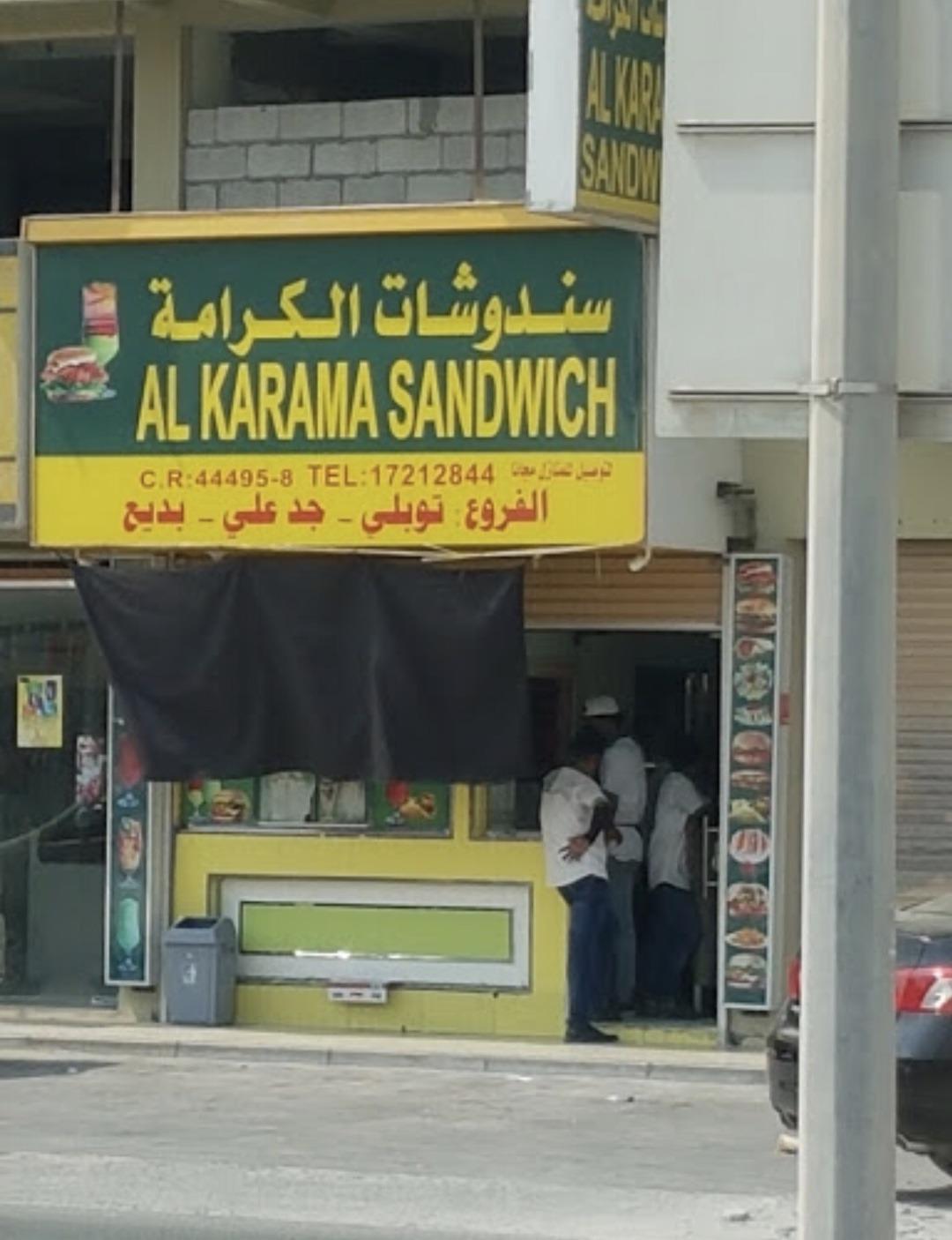 سنويشات الكرامة - Bahrain