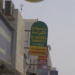 Al Karama Sandwiches