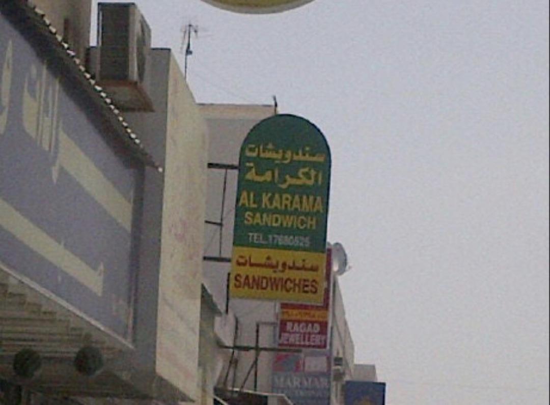 Al Karama Sandwiches - Bahrain