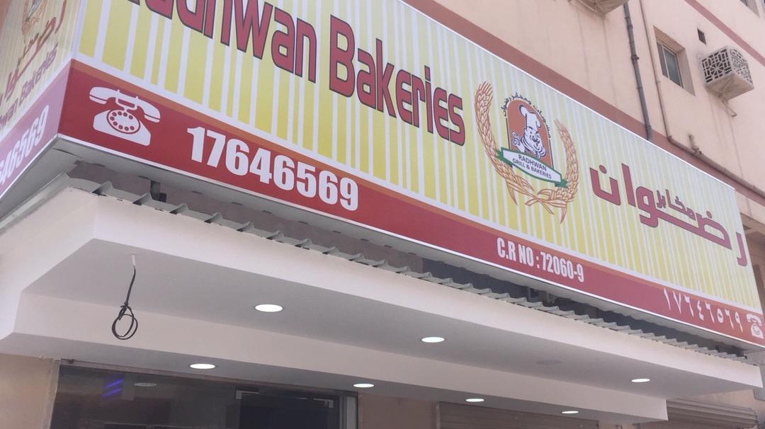 مخابز رضوان - Bahrain