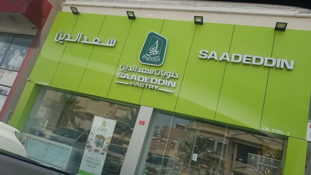 Saadeddin Pastry - Bahrain