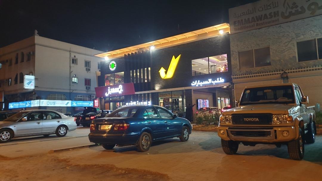 Jasmis - Bahrain