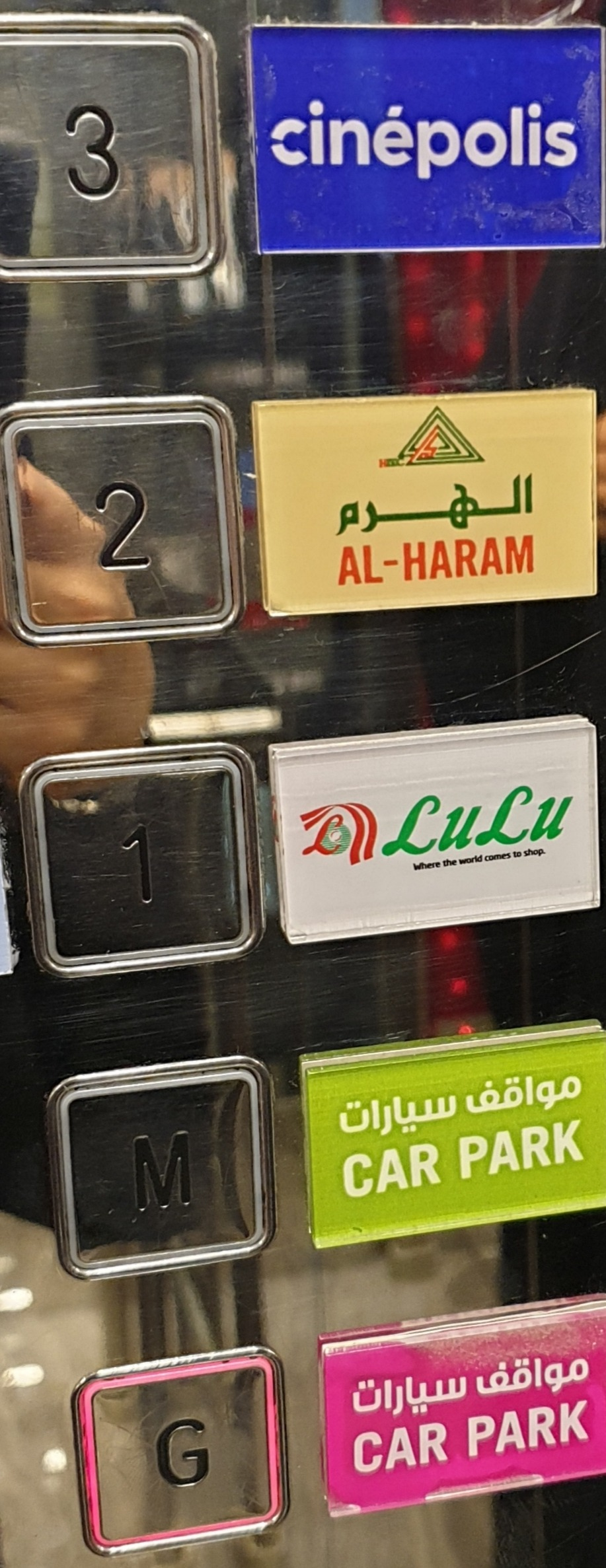 The Atrium Mall - Bahrain