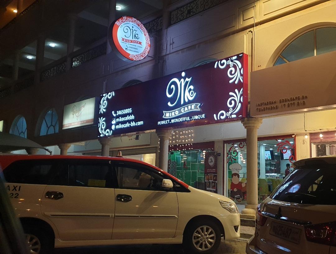 Miko Cafe - Bahrain