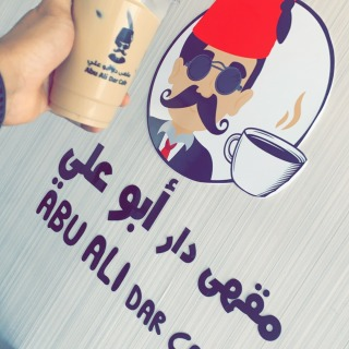 abu ali cafe
