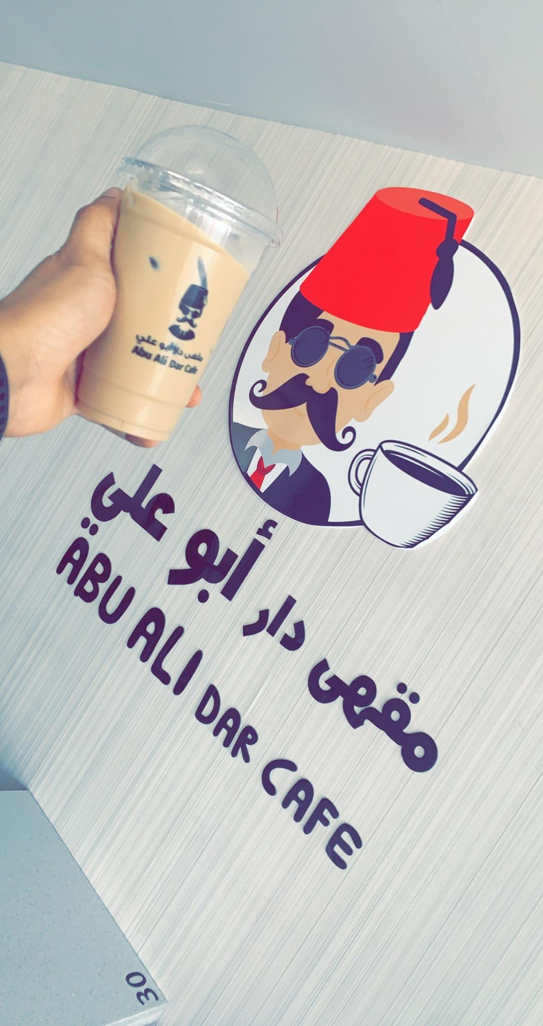 abu ali cafe - Bahrain