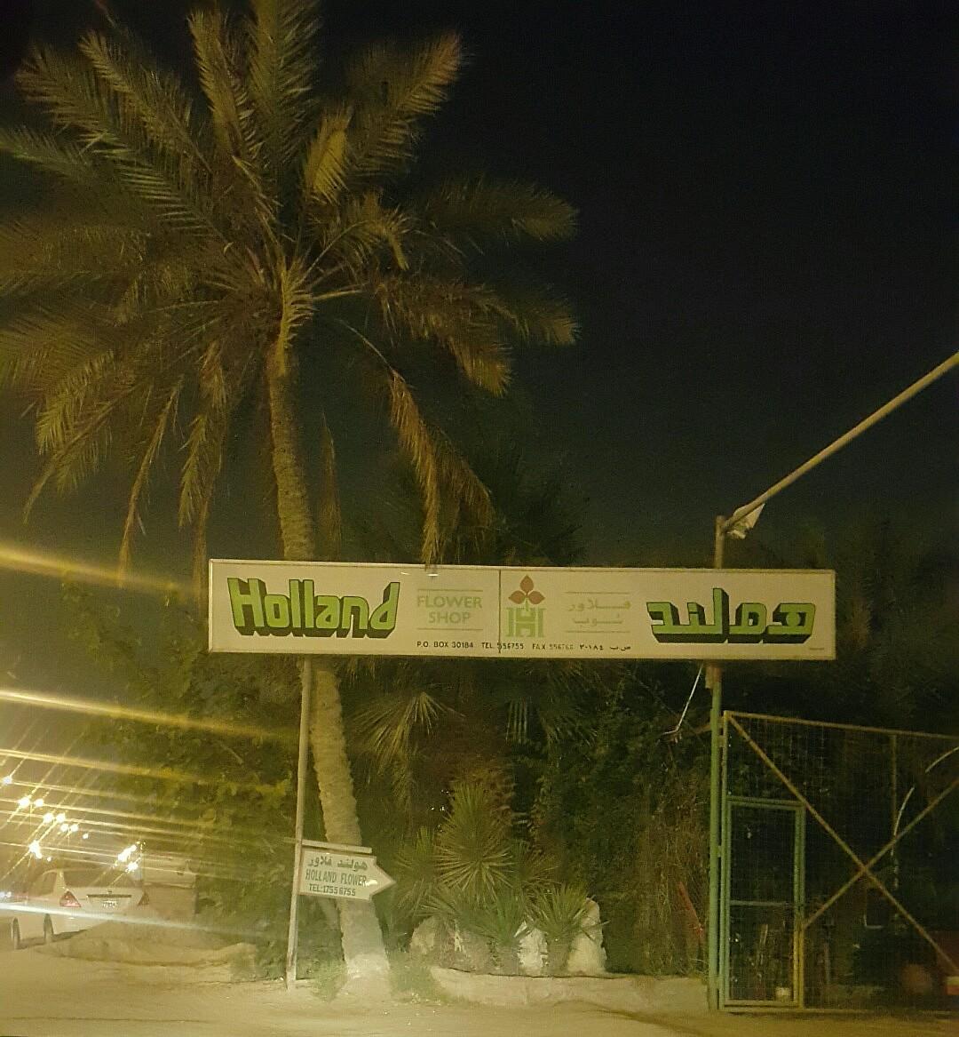 #flower @ Holland Flower Shop - Bahrain