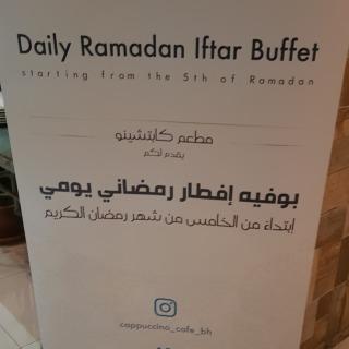 ramadhan Iftar  buffet