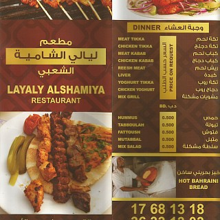 Menu for Layaly al Shamiya