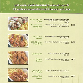 Menu for Al Abraaj