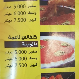 Menu for Al Kanafany