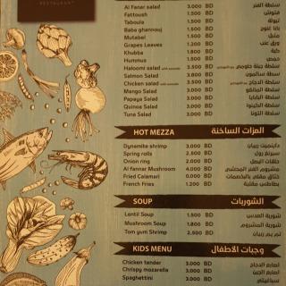 Menu for Al Fanar Restaurant