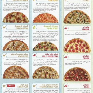 Menu for Domino's