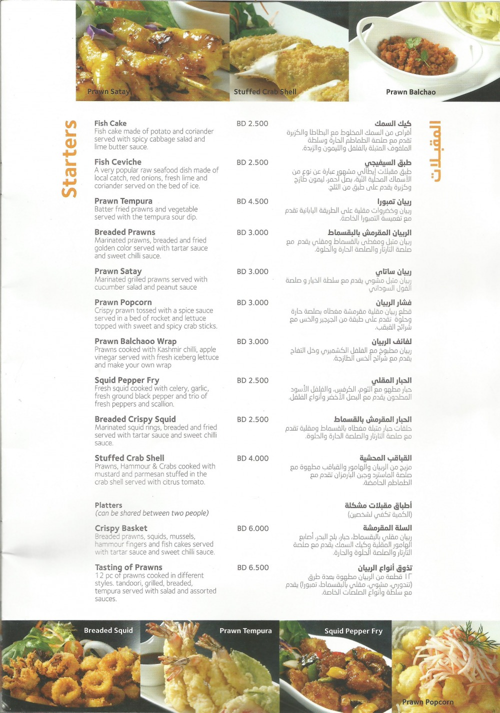 Fish express seafood bahrain for Fish express menu