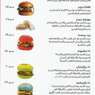 Menu for Flip Burger