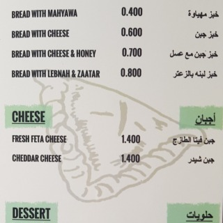 Menu for Foods at Home