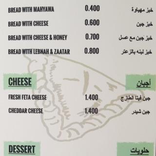 Menu for Foods at Home