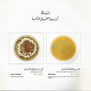 Menu for أصفهاني