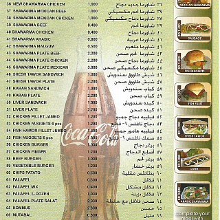 Menu for Lebanese Oven