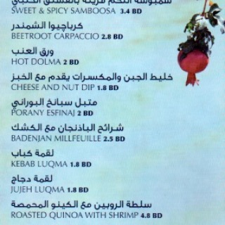 Menu for Yas e Isfahani