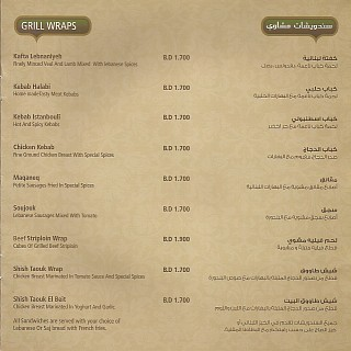 Menu for Zeitouna